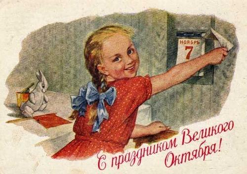 Картинки 7 ноября какой праздник в беларуси